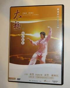 DVD - Tai Chi ( 2 to choose ) - by Li Fai 太極 李暉 Eastwood Ryde Area Preview