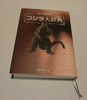 King of Japanese Monster Godzilla Encyclopedia Book Used Free Shipping JAPAN