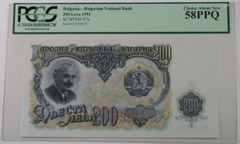 1951 Bulgaria National Bank 200 Leva Note SCWPM 87a PCGS 58 PPQ Choice About New
