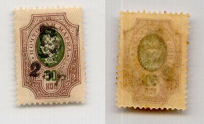 Armenia 🇦🇲 1920  SC 155 mint. rtb4073