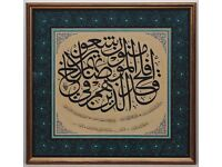 Islamic calligraphy, original handcrafted painting, framed