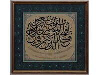 Islamic calligraphy original handcrafted framed