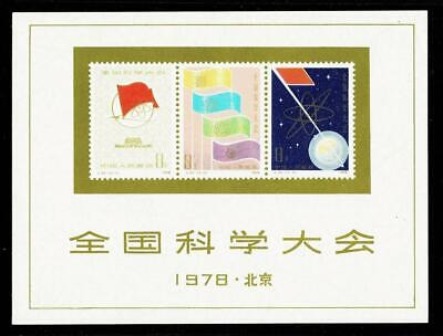 1978 China Stamps J25M SC 1383a National Science Conference S/S MNH - $1.25