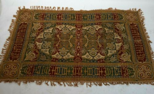 Greek ?Eastern European ? Orthodox ? Woven Ecclesiastical Textile ca. 19-20th c.