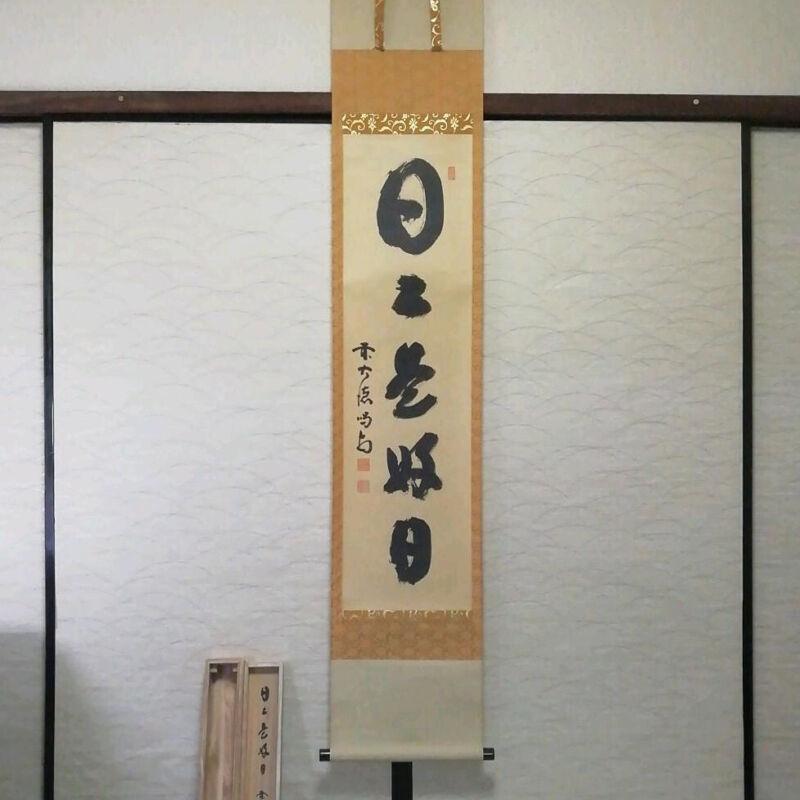 "Japanese Hanging Scroll Kakejiku Zen Word ""Every day is a good day"" 69.6×11.8"""