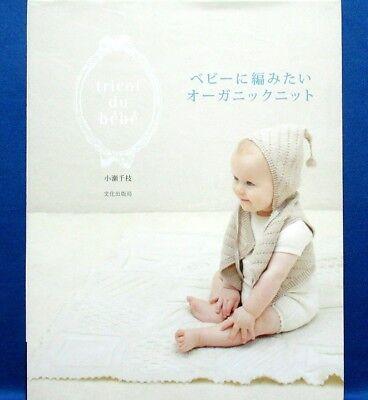 Шаблоны Organic Knit for Baby /Japanese