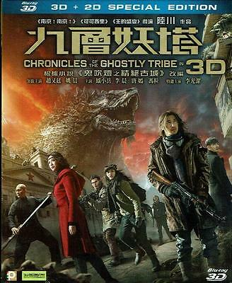 Chronicles of the Ghostly Tribe (3D+2D Blu-ray) Fantasy Action Factory Sealed