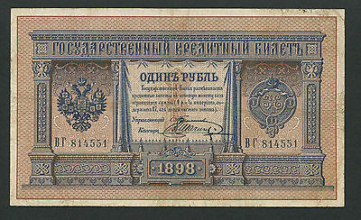 Russia 1 Rubles 1898, Pick: 1b, Series: 814551, TIMASHEV - V. SHAGIN, VF