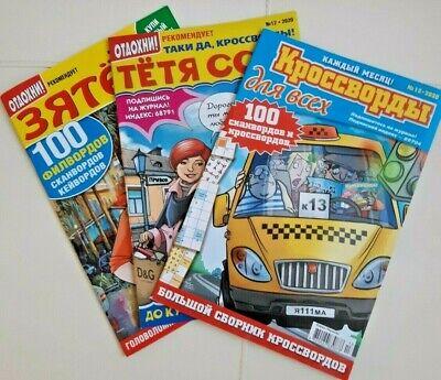 Russian Crosswords Кроссворды для всех, Зятек. Тетя Соня. ноябрь 20г