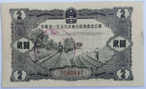 PRC China Anhui Province Construction loan 1959; bond chinese