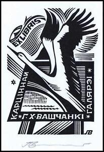 Leonenko Vasyl 2008 Exlibris X3 Stork Storch Bird Vogel Animals 1211 - <span itemprop=availableAtOrFrom>Dabrowa Bialostocka, Polska</span> - Leonenko Vasyl 2008 Exlibris X3 Stork Storch Bird Vogel Animals 1211 - Dabrowa Bialostocka, Polska