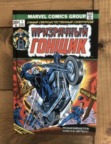 Ghost Rider 1 marvel spotlight 5 Russian hardcover USA seller