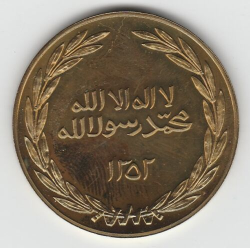 Tarim Dinar AH1352 Aluminum Bronze There is no God but Allah 38mm Medal X#2b