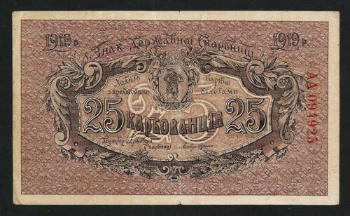 Ukraine 25 Karbovantsiv 1919, aXF, P-37a , Completely Watermarked Paper