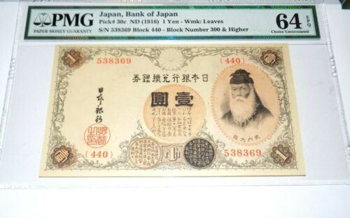 BANK OF JAPAN ND (1916) 1 One Yen 1916 Japanese Note PMG Pick#30c UNC 64 EPQ