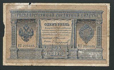 Russia 1 Rubles 1898, Pick: 1b, Series: 220884, TIMASHEV - SOFRONOV, VG