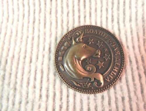 UNICORN coin Good Luck Lucky token BRONZE COLOR Luck Wishes Russian NEW