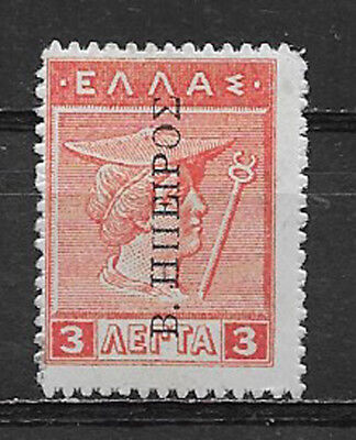 Epirus   Greece   1916  Occupation   3D Stamp O P    Perf 131 2   Vlh   Cv 75 00