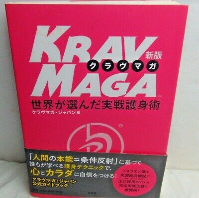 Krav Maga (New Edition)The world's best self-defense technique Japanese (Krav Maga Best Self Defense)