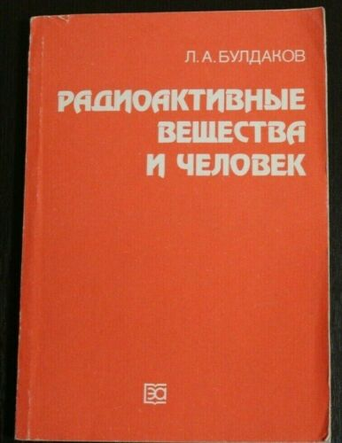 Russian book radioactive substances and human nuclear influence on body removal