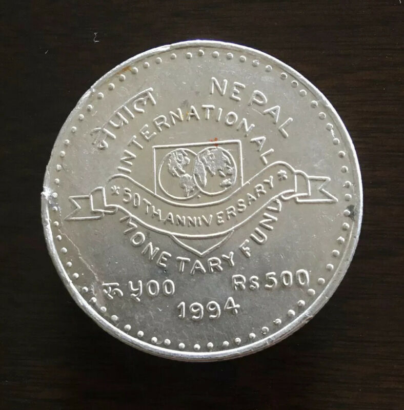 NEPAL very scarce Rs 500 Int Monetary Fund commemorative silver coin Km #1135