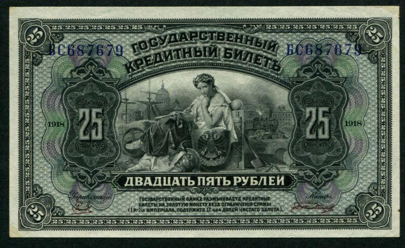 East Siberia Russia 25 Rubles 1918, Series: 687679, Pick: S 1248, aUNC