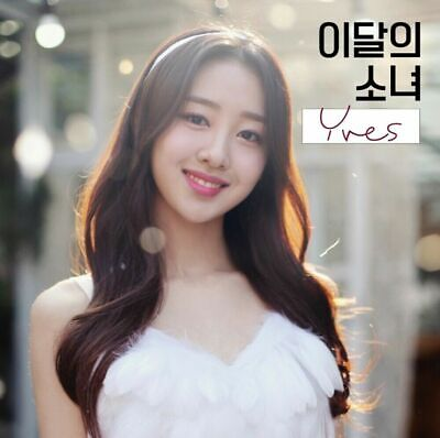MONTHLY GIRL LOONA - Yves A ver Single Album, New & Sealed, Free tracking number