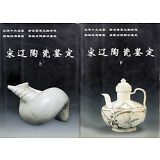 Scarce book: Appraisals of Porcelain of Song and Liao Dynasties(1-2 volume)