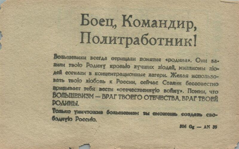 WWII ERA ORIGINAL GERMAN ANTI-COMMUNIST LEAFLET in RUSSIAN LANGUAGE