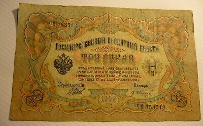 1905 Imperial Russia 3 Rubles Banknote
