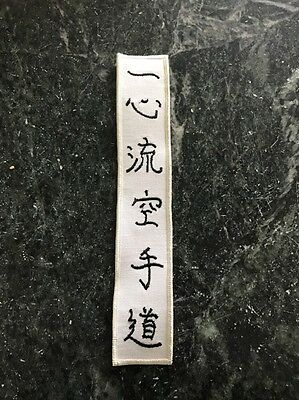 "Isshinryu Kanji Patch White 9"" Rare Vtg 70s 80s Unused Orig Karate Display MMA"