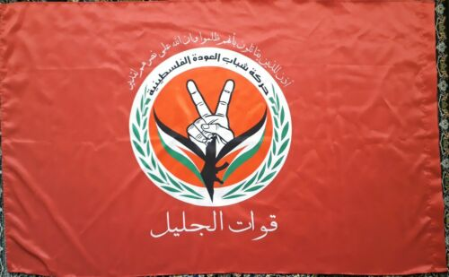 Syria Palestinian Galilee Forces (Quwat al-Jalil) قوات الجلیل Military Flag