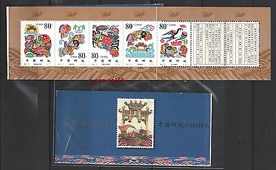 China Gate (CHINA 2000-15 Carp leap Dragon Gate SB19 stamps Booklet)