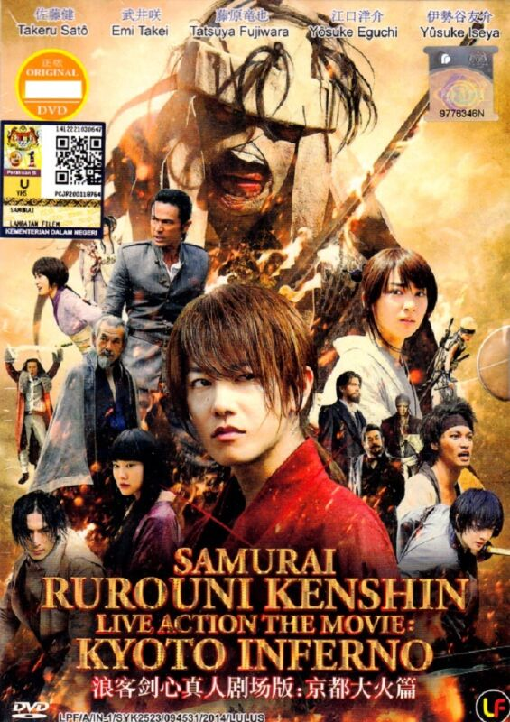Samurai X Rurouni Kenshin: Kyoto Inferno (Live Action Movie 2) 0 Region DVD