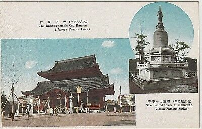 2 Vintage Japanese sites: OSU KANNON & Sacred Tower at KAKUOZAN COLOR Postcard