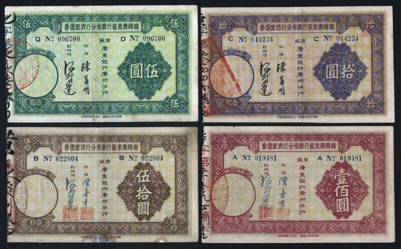 1935 China: 4x Bank of Canton, $5 $10 $50 $100 Silver Dollars