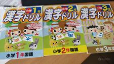 Libri per studiare giapponese (kanji)