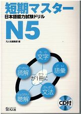 Japanese Proficiency Test livello N5 + Kanji Cards vol. I