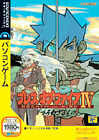 Breath of Fire IV PC Video Games
