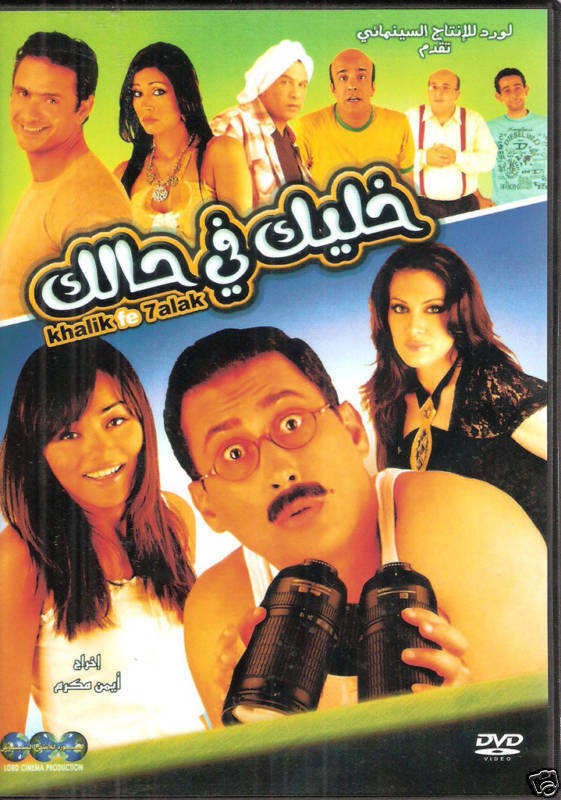 Arabic film songs