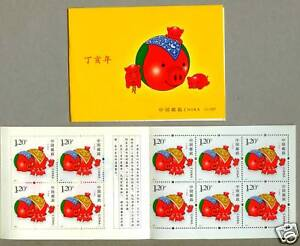 China-2007-1-Lunar-New-Year-Pig-Booklet