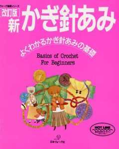 Basic of Crochet for Beginners - Japanese Craft Book