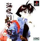 Umihara Kawase Shun (Sony PlayStation 1, 1997) - Japanese Version