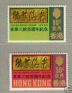 Hong-Kong-1970-Centenary-of-Tung-Wah-Hospitals-Stamps