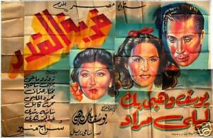 12sht-Blow-of-Fate-Egyptian-Arabic-Movie-Billboard-40s