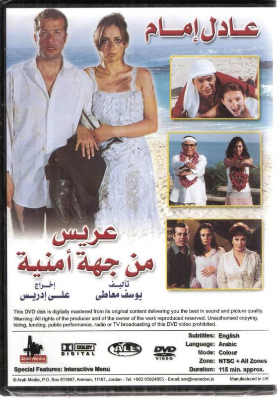 Adel Emam Movies English Subtitles