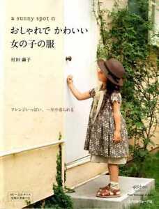 SUNNY-SPOT-CUTE-GIRLS-CLOTHES-Japanese-Craft-Book