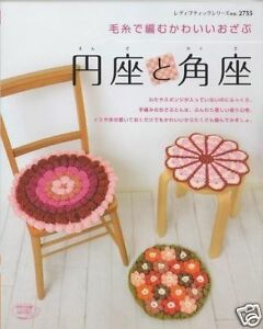 CROCHET-CUSHIONS-FOR-STOOLS-Japanese-Pattern-Book