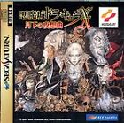 Castlevania: Dracula X Sega Saturn Video Games