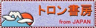 JapanBooks-TORON